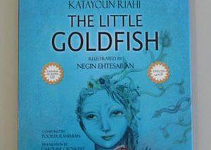 رونمایی از کتاب داستان «ماهی قرمز کوچولو» نوشته کتایون ریاحی