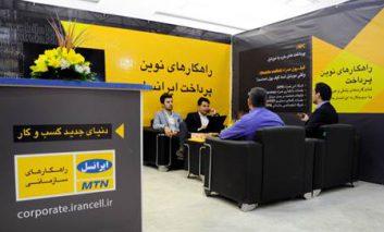 حضور فعال ایرانسل در بیست و هفتمین همایش «بانکداری اسلامی»