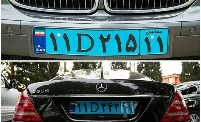 رونمایی از پلاک خودروهای سیاسی