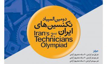 سامسونگ برای دومین سال، المپیاد تکنسینهای ایران را برگزار میکند