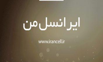 ویژگیهای جدید اپلیکیشن «ایرانسل من»