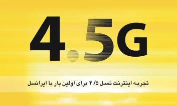 ۱۲۱ شهر ایران تحت پوشش «فورجی پلاس» ایرانسل