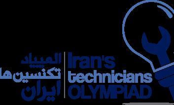 نگاهی به دومین دوره المپیاد تکنسینهای ایران