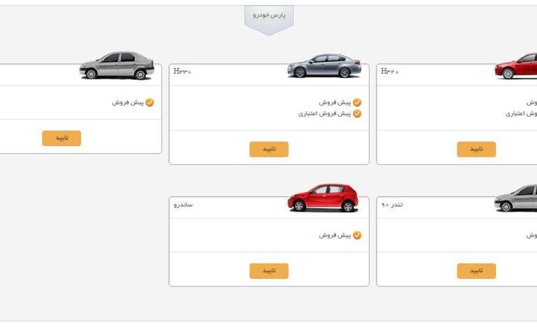 پیش فروش اینترنتی ۵ مدل خودرو توسط پارس خودرو