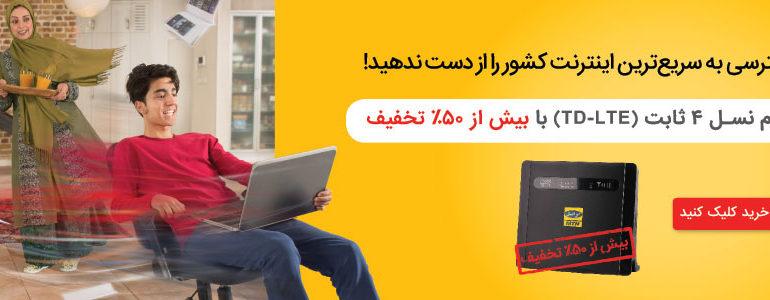 خرید آنلاین مودم TD-LTE با بیش از ۵۰ درصد تخفیف