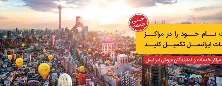 ایرانسلیهایی که ثبتنامشان تکمیل نشده به وبسایت ایرانسل مراجعه کنند