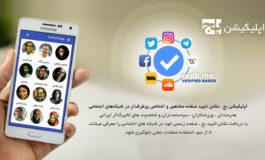 اپلیکیشن بج برای معرفی صفحه رسمی اشخاص پرطرفدار در شبکههای اجتماعی