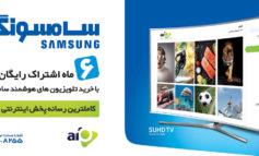 سامسونگ، آیو را با تلویزیونهای هوشمند خود معرفی میکند