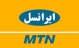 ایرانسل به عنوان تنها اپراتور تلفن همراه کشور گواهینامه نظام امنیت اطلاعات (نما) را دریافت کرد
