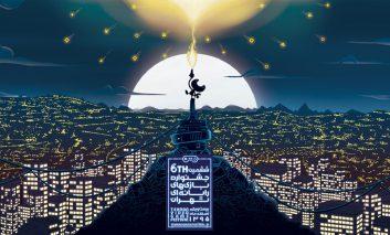 جشنواره بازیهای رایانهای تهران با حمایت ایرانسل برگزار شد
