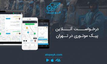 الوپیک اولین سامانه درخواست آنلاین پیک موتوری در تهران