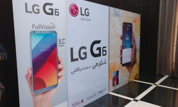 گوشی پرچمدار G6 LG با صفحهنمایش ویژه خود در ایران رونمایی شد