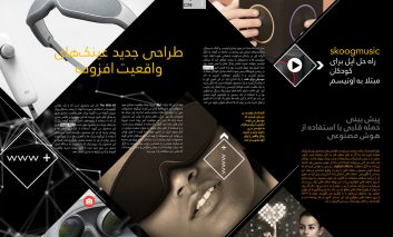 لایفوتک؛ مجله الکترونیکی تعاملی