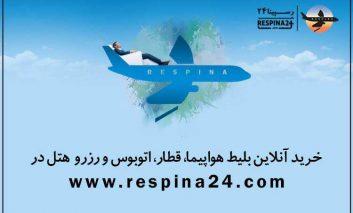 خرید آنلاین بلیط هواپیما ، قطار و اتوبوس و رزرو هتل