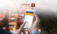 نسخه جدید اپلیکیشن «همراه کارت» عرضه شد