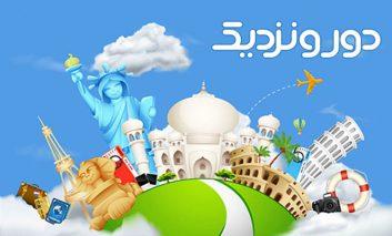 دور و نزدیک , وب سایتی ایده آل برای خرید بلیط هواپیما
