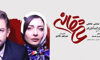 """""""عاشقانه"""" در ۹ رشته نامزد جشن حافظ شد"""