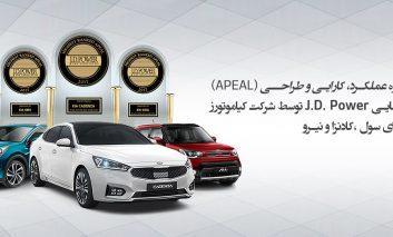 دریافت سه جایزه عملکرد، کارایی و طراحی از موسسه JD Power توسط کیا موتورز