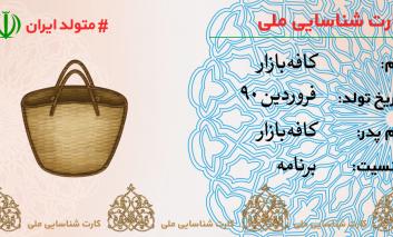 «متولد ایران»؛ یک هفته با برنامهها و بازیهای ایرانی در کافهبازار