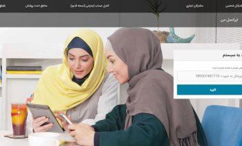 پرتال وب و نسخه جدید اندروید «ایرانسل من» ارائه شد