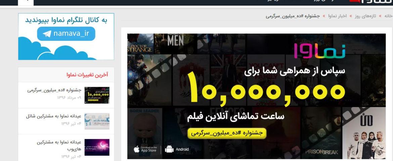 ثبت ۱۰ میلیون ساعت تماشای آنلاین فیلم در نماوا