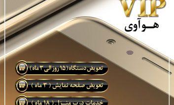 گوشیهای HUAWEI از خدمات VIP بهرهمند میشوند