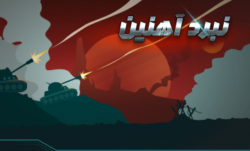 معرفی بازی ایرانی نبرد آهنین | آماده، هدف، شلیک!