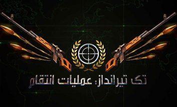 معرفی بازی ایرانی تک تیرانداز: عملیات انتقام | یک گلوله برای یک نفر!