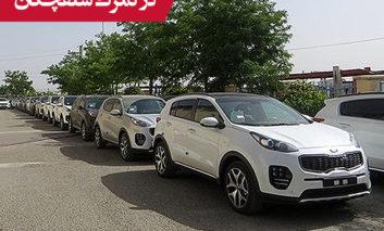 حضور خودروهای شرکت اطلس خودرو در گمرک سلفچگان