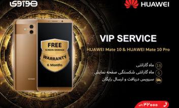 خدمات VIP هوآوی برای گوشی های Mate 10 و Mate 10 Pro