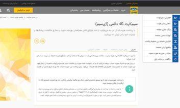 برای نخستین بار در ایران؛ ایرانسل از سرویس ویژه افراد کمبینا رونمایی کرد