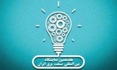 جدیدترین راهکارهای سازمانی همراه اول در نمایشگاه صنعت برق