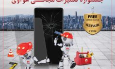 جشنواره تعمیرات مجانی تجهیزات هوآوی