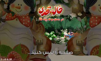 معرفی بازی ایرانی خاله قزی: در جستجوی بچهها | دود از کنده بلند میشه!