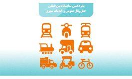 جدیدترین راهکارهای سازمانی همراه اول در نمایشگاه حمل و نقل عمومی و خدمات شهری