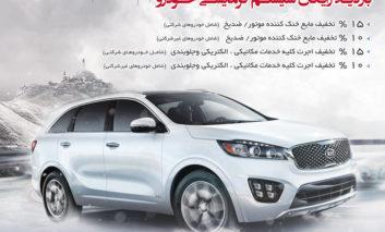 برگزاری طرح سرویس کلینیک زمستانه اطلس خودرو در آذر ماه ۹۶