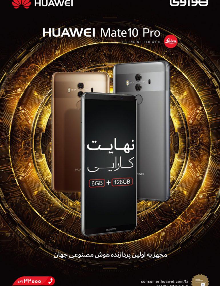 آغاز عرضه فروشگاهی گوشی Mate 10 Pro HUAWEIاز پنج شنبه ۲۱ دی ماه