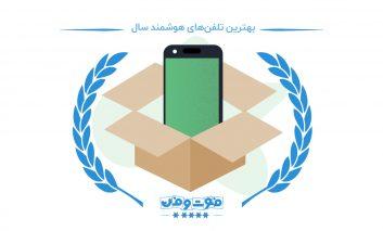 معرفی بهترین تلفنهای هوشمند سال ۲۰۱۷