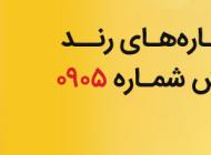 پیششماره ۰۹۰۵ به پیششمارههای ایرانسل افزوده شد
