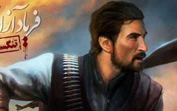 نگاهی به بازی میهنپرستانه «فریاد آزادی: تنگستان»
