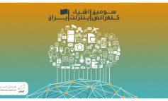 برگزاری کنفرانس تخصصی اینترنت اشیا ایران با مشارکت همراه اول