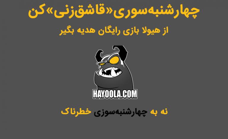اولین فروشگاه دیجیتالی بازیهای کامپیوتری ایران به چهارشنبهسوزی نه میگوید