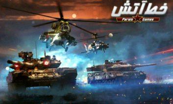 معرفی بازی ایرانی خط آتش | تجربه یک جنگ تمام عیار!