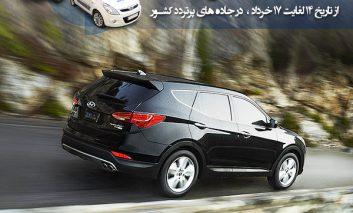 اجرای طرح امداد جادهای آسان موتور و اطلس خودرو در تعطیلات خرداد ماه
