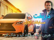 معرفی بازی ایرانی دریفت | با تمام سرعت به پیش!