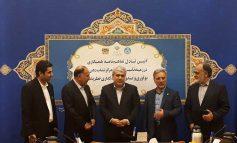 ایرانسل، معاونت علمی ریاست جمهوری و دانشگاه تهران تفاهمنامه همکاری امضا کردند