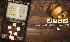 """معرفی بازی ایرانی """"بازی فندق"""" برای ios و اندروید؛ درجستجوی کلمات!"""