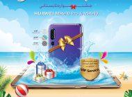 """جشنواره """"تابستان پر ستاره هوآوی"""" آغاز شد"""