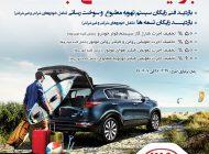 بازدید تخصصی تابستانه اطلس خودرو