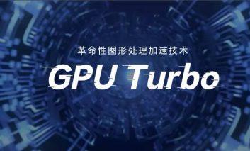 آنر از تکنولوژی GPU Turbo رونمایی کرد